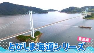「とびしま海道シリーズ第3弾 豊島めぐり」 #77 (2020年7月21日OA)