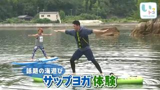 「島暮らし学ぶ江田島めぐり」 #79 (2020年8月4日OA)