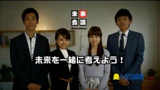 未来会議@Hiroshimaとは
