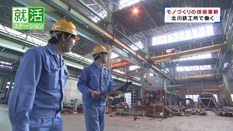 北川 鉄工 所 沿革|kitagawaについて|株式会社