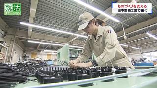 田中電機工業株式会社②