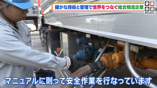 丸加海陸運輸株式会社
