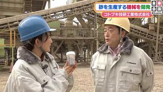 コトブキ技研工業株式会社
