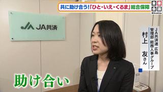 JA共済連 広島