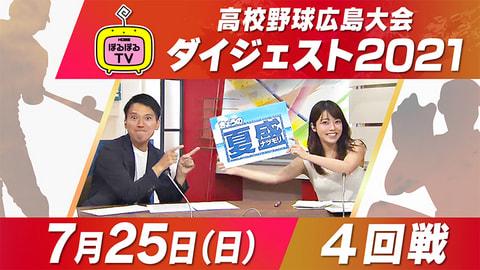【7/25】高校野球広島大会ダイジェスト