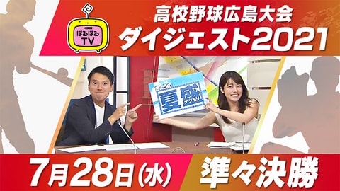【7/28】高校野球広島大会ダイジェスト