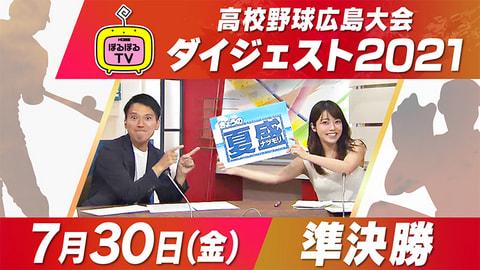 【7/30】高校野球広島大会ダイジェスト