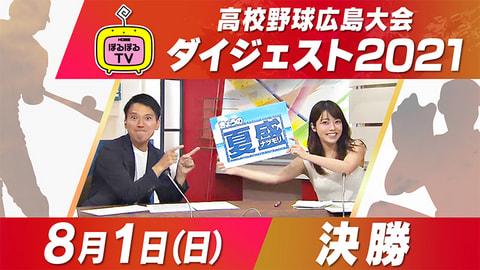 【8/1】高校野球広島大会ダイジェスト