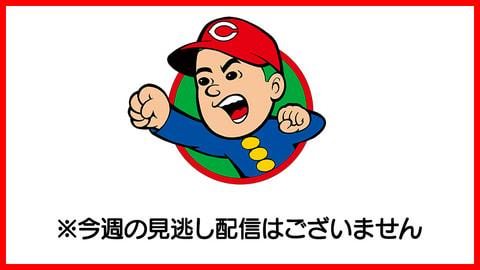 #159「セ・リーグ芸人大集合!2019年を振り返ろう!」