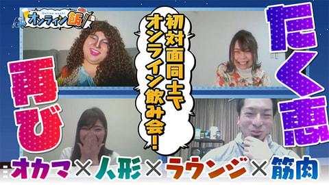 たく恵カムバック&クセ強メンツ!!|オンライン飯 #4