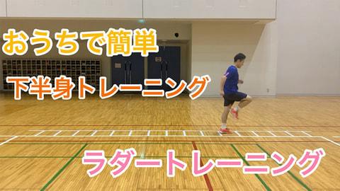 #91【トレーニング】おうちで簡単 ラダートレーニング