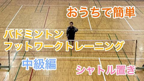 #93【トレーニング】バドミントン フットワークトレーニング シャトル置き 中級編