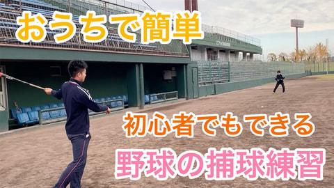 #94【トレーニング】初心者でもできる 野球の捕球練習