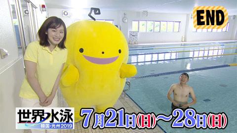 世界水泳で金メダルを目指せ!!