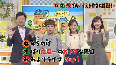 「5up!」メンバーが あいうえお作文に挑戦!!