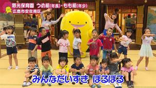 (6月20日OA)慈光保育園 うめ組(年長)&もも組(年少)
