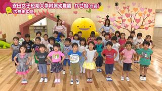 (7月6日OA)安田女子短期大学附属幼稚園 かぜ組(年長)