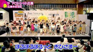 (8月31日OA)8月25日 ジ アウトレット広島 公開収録①