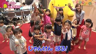 (9月14日OA)9月8日 親子でふれあいフェスティバル in レクト 公開収録①