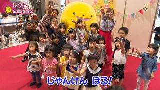 (9月28日OA)9月8日 親子でふれあいフェスティバル in レクト 公開収録②
