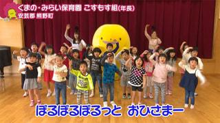 (11月16日OA)くまの・みらい保育園 こすもす組(年長)