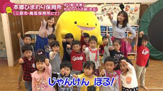 (11月23日OA)本郷ひまわり保育所 ゆり組(年長)ちゅうりっぷ組(年少)