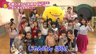 (11月30日OA)本郷ひまわり保育所 ゆり組(年長)&0~2歳