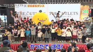 (12月21日OA)ジ アウトレット広島 公開収録①