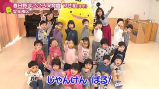 (1月25日OA)春日野まごころ保育園 つき組(年中)