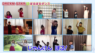 (6月27日OA)DREAM STAR①