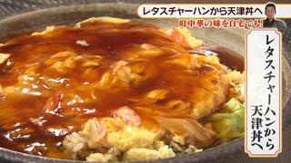 「レタスチャーハンから天津丼へ」  2019年10月28日