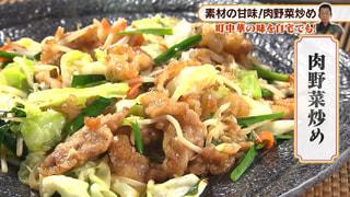 「肉野菜炒め」  2019年10月30日