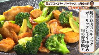 「鶏むね肉のスティックガーリックしょうゆ炒め旬の野菜添え」  2019年11月4日