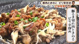 「豚こま切れ肉ときのこピリ辛炒め」  2019年11月5日
