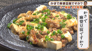 「かきで麻婆豆腐ですか?」 2019年12月11日