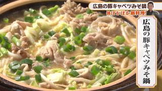 「広島の豚キャベツみそ鍋」 2020年1月13日