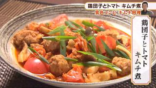「鶏団子とトマト キムチ煮」 2020年1月20日