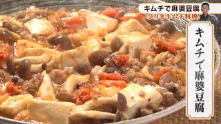 「キムチで麻婆豆腐」 2020年1月22日