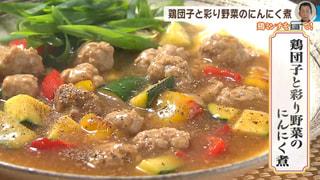 「鶏団子と彩り野菜のにんにく煮」 2020年7月21日