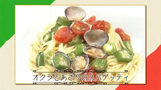 「オクラとあさりのスパゲッティ」2017年8月5日放送