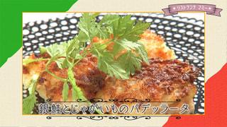 「銀鮭とじゃがいものパデッラータ」2018年7月7日放送