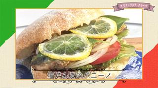 「塩さんまのパニーノ 」2018年9月1日放送