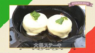 「大根ステーキ」2018年9月15日放送