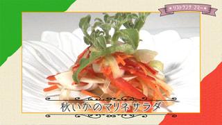 「秋イカのマリネサラダ」2018年10月6日放送