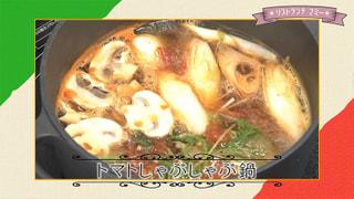 「トマトしゃぶしゃぶ鍋」2018年11月3日放送