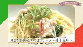 「カニと水菜のペペロンチーノ~柚子風味~」2018年12月15日放送