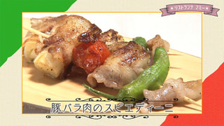 「豚バラ肉のスピエディーニ」2019年2月16日放送