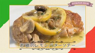 「若鶏のレモンバターソテー」2019年4月20日放送