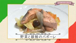 「野菜と銀鮭のバポーレ(蒸し料理)」2019年6月1日放送