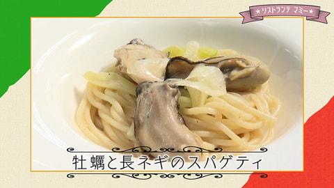 「牡蠣と長ネギのスパゲティ」2019年11月16日放送